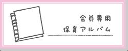 5.保育アルバム
