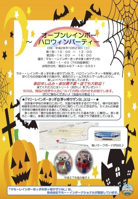 マミー・レインボーきっずでは10月29日(土)にオープンレインボー 〜ハロウィンパーティー〜を行います。