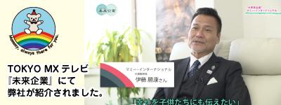 2017年3月4日(土)TOKYO MXテレビ『未来企業』にて弊社が紹介されました。