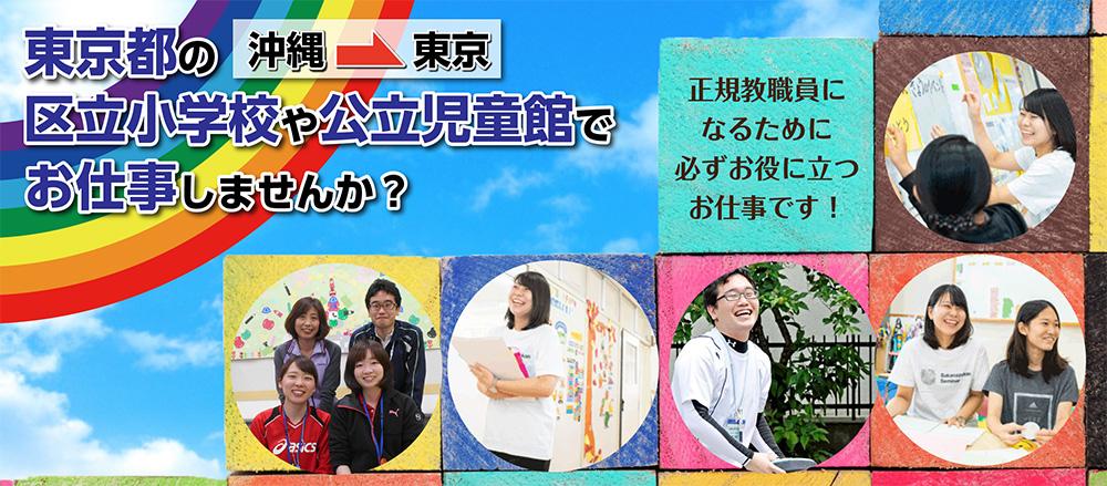 0.沖縄から東京へ。東京都の区立小学校や公立児童館でお仕事しませんか?