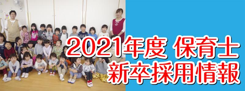 3.2021年度 保育士 新卒採用情報