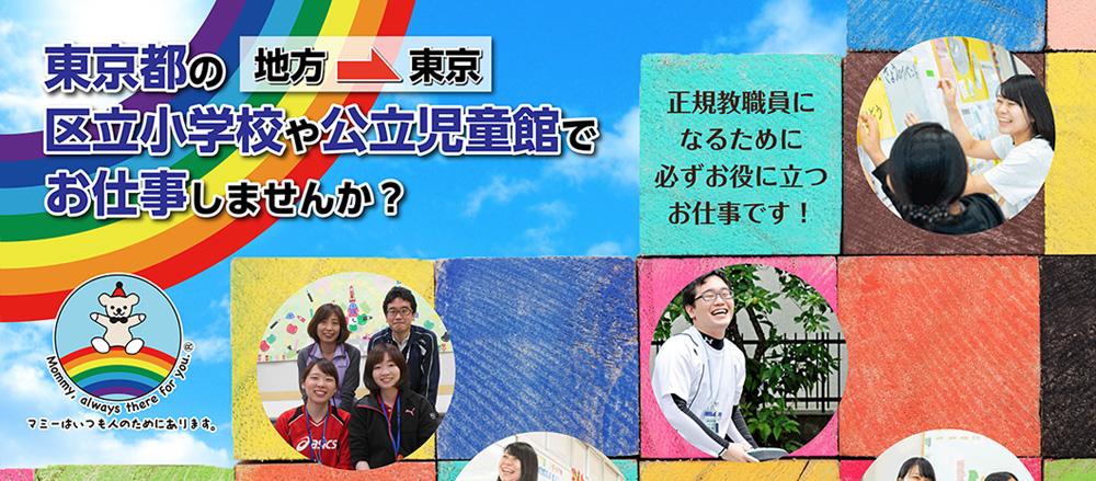 1.地方→東京でお仕事しませんか?