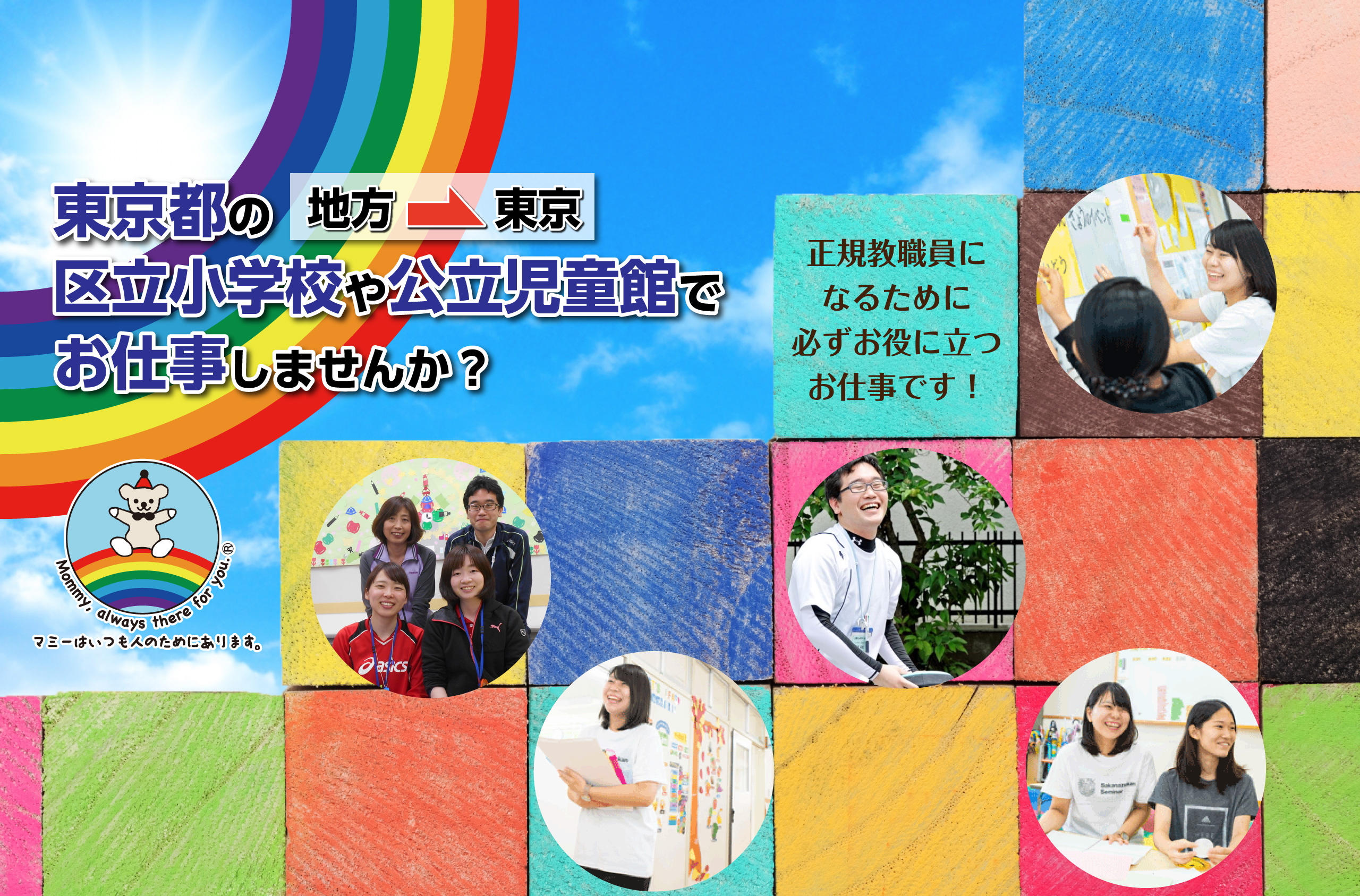 株式会社マミー・インターナショナル【求人情報】地方から東京へ。東京都の区立小学校や公立児童館でお仕事しませんか?